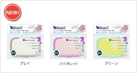 ome_bitattoplus_jp