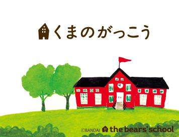 kumagaku_illust3