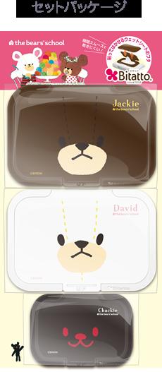 kumagaku_package03