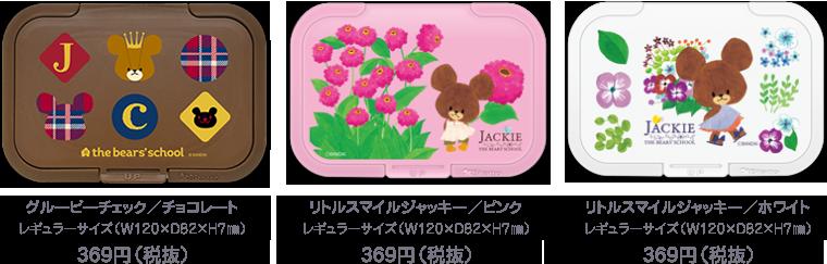 kumagaku_product