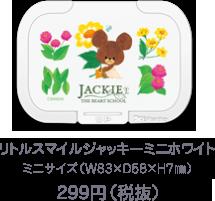 kumagaku_productset