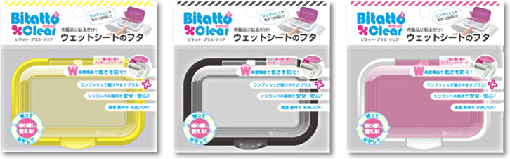 bittato_clear_style_3-1