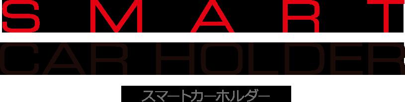 smartcarholder_logo