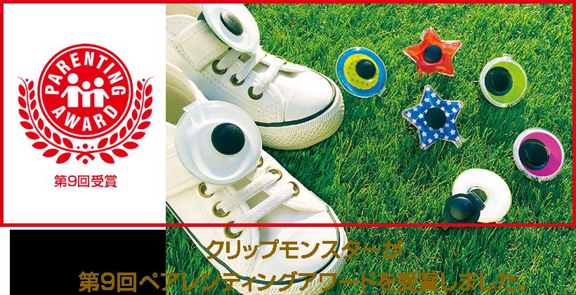 clipmonster_award