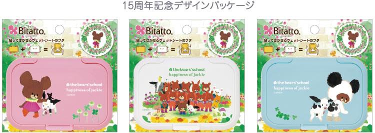 kumagaku_package_memory15year_02