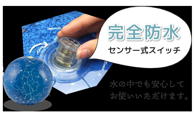 完全防水センサー式スイッチ
