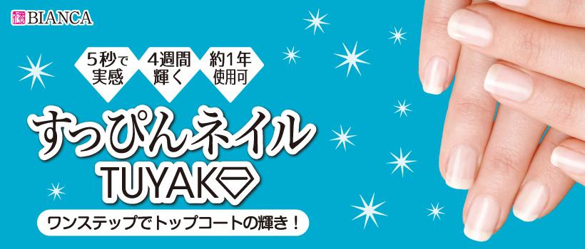 tuyako_main-new