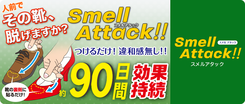 smell-main