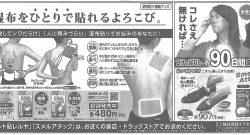 「朝日新聞」2017年11月26日にビタット貼レルヤ、スメルアタックをご紹介いただきました。