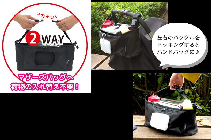 使いたいものを片手でサッと♪ バッグからウェットシートやお出かけグッズがすぐ取り出せる多機能バッグ!
