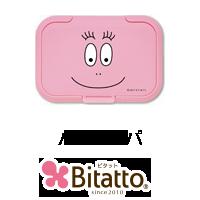 Bitatto+ キャラクターシリーズ バーバパパ