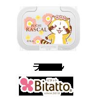 Bitatto+ キャラクターシリーズ ラスカル