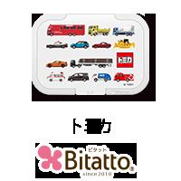 Bitatto キャラクターシリーズ トミカ