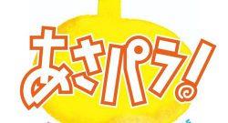 読売テレビ あさパラ!で「ビタット貼レルヤ」が紹介されました