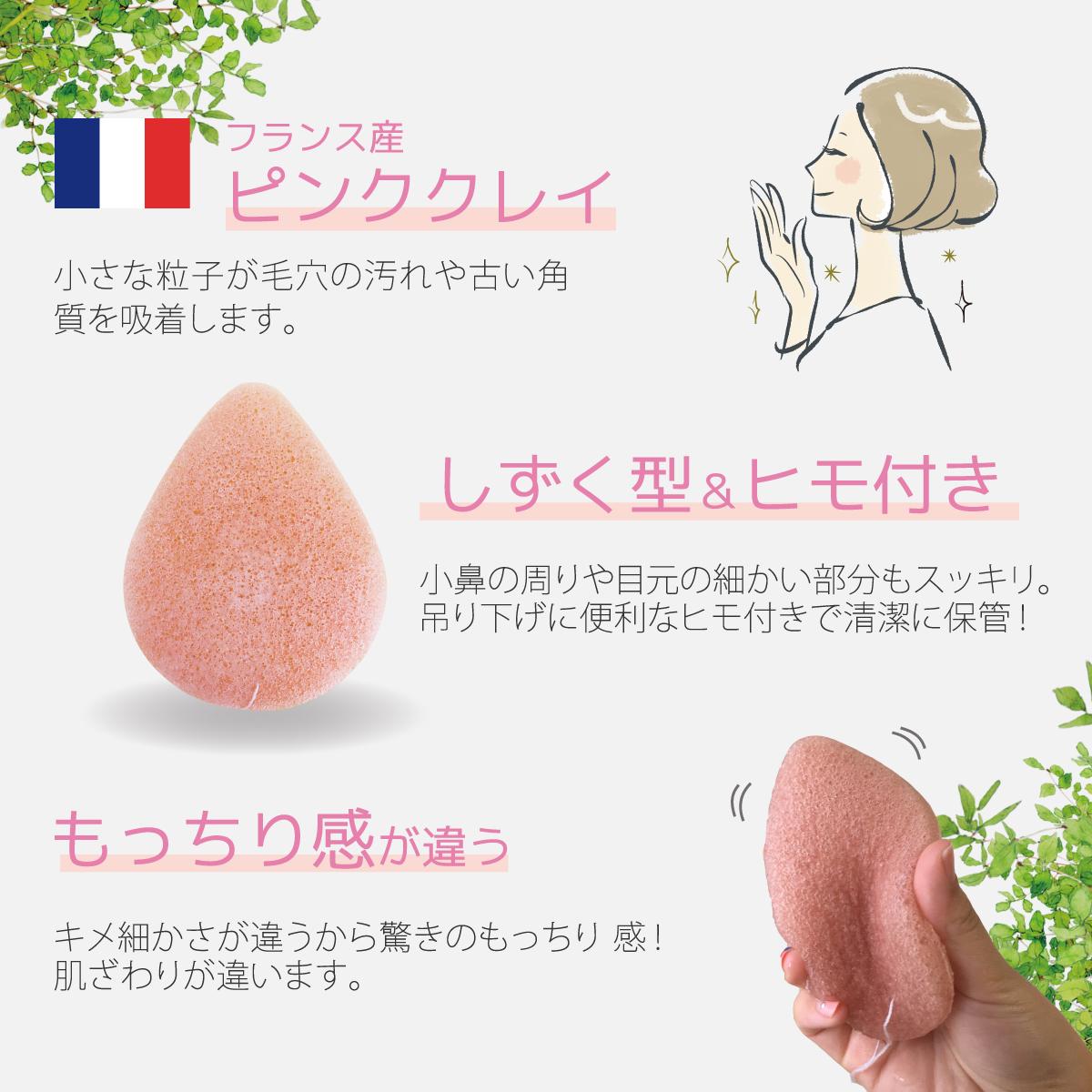 植物性こんにゃくスポンジ ピンククレイの説明