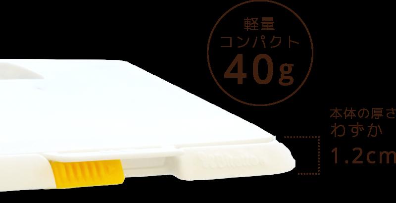 厚みは1.2cm 重さは40g