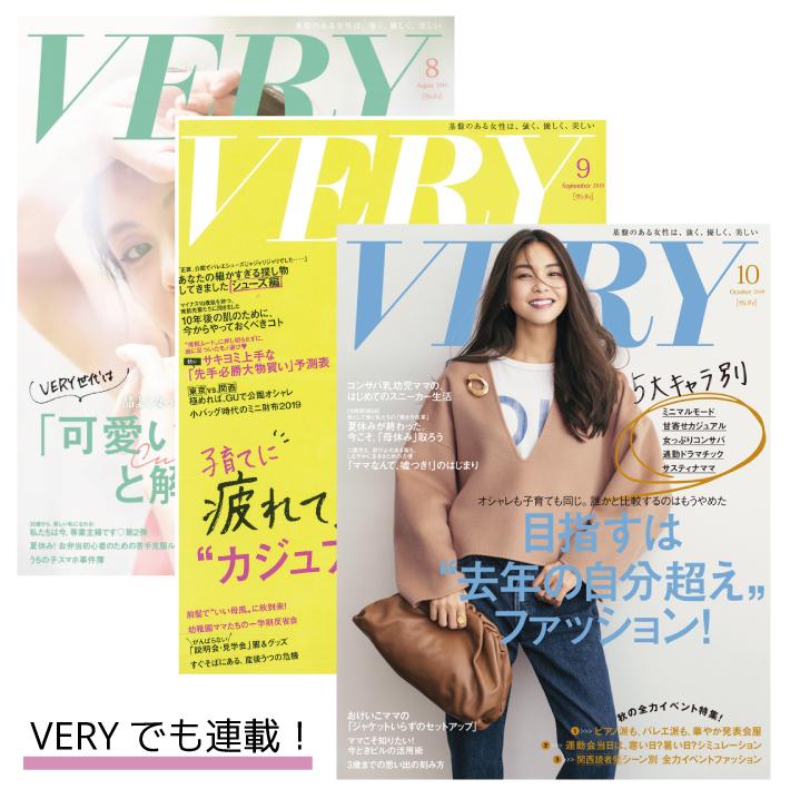 雑誌『VERY』