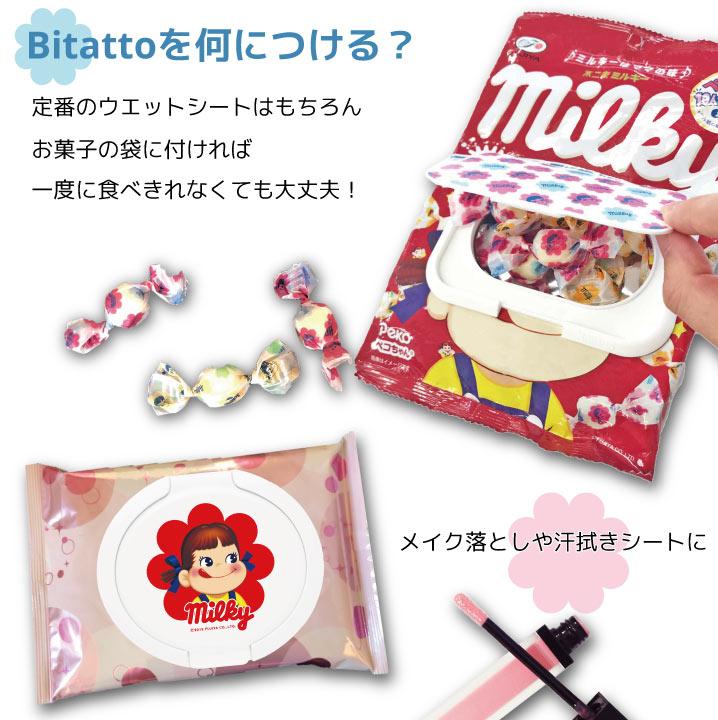 ビタットはお菓子にも使える