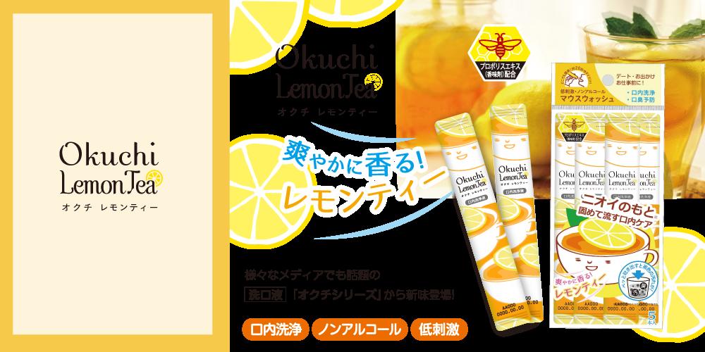 オクチレモン メインイメージ